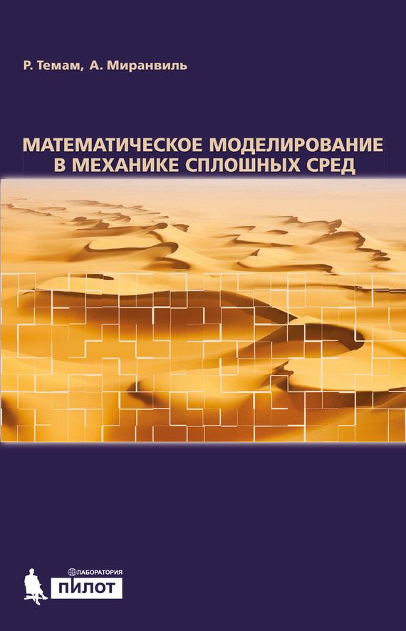 Роджер Темам Математическое моделирование в механике сплошных сред