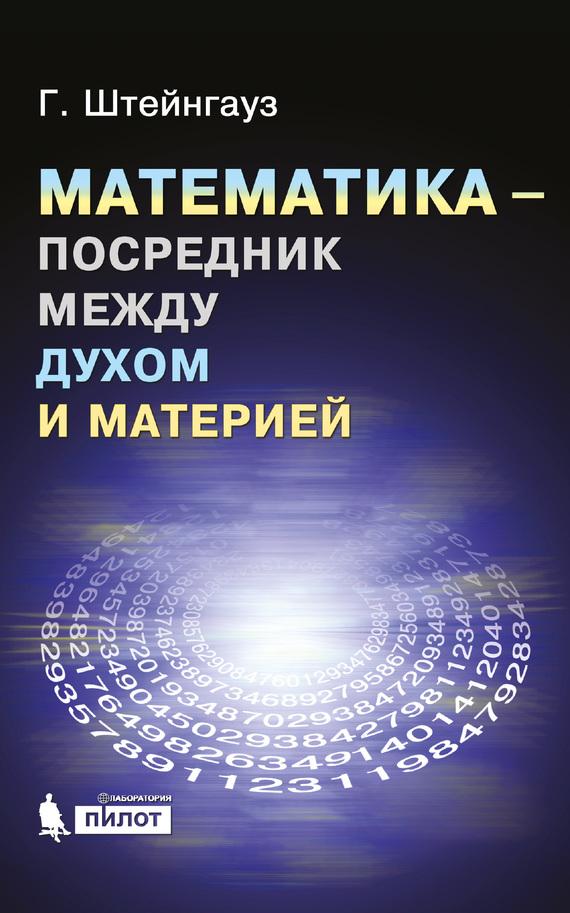 Математика – посредник между духом и материей от ЛитРес