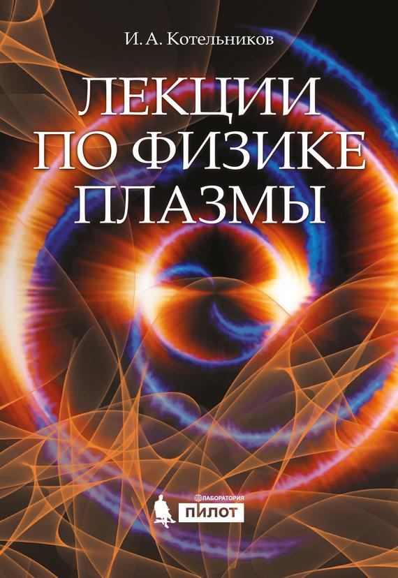 купить И. А. Котельников Лекции по физике плазмы по цене 400 рублей
