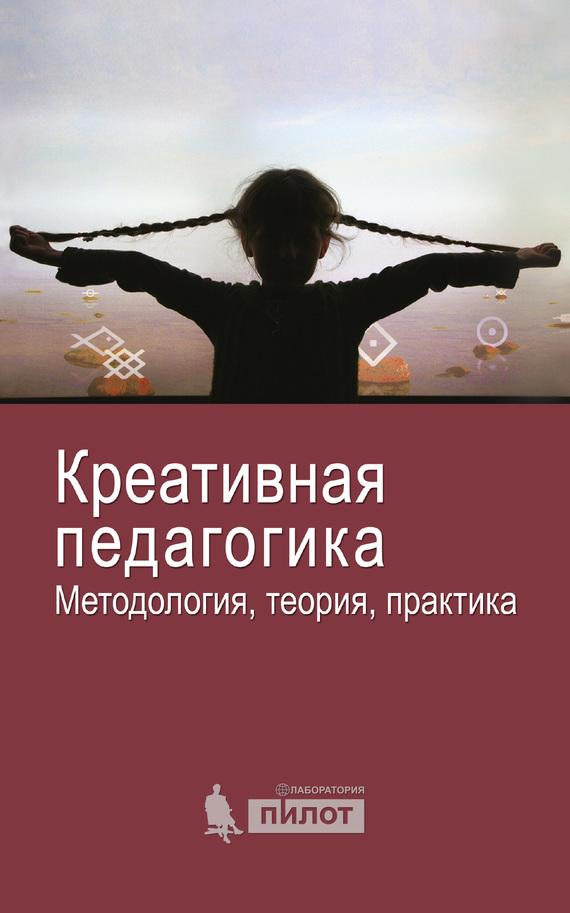 все цены на Н. А. Дегтярева Креативная педагогика. Методология, теория, практика