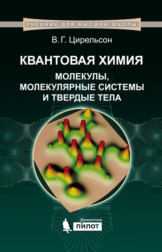 В. Г. Цирельсон Квантовая химия. Молекулы, молекулярные системы и твердые тела серьги гвоздики лукас золотые серьги с бриллиантами и сапфирами e01 d bs 003bs2