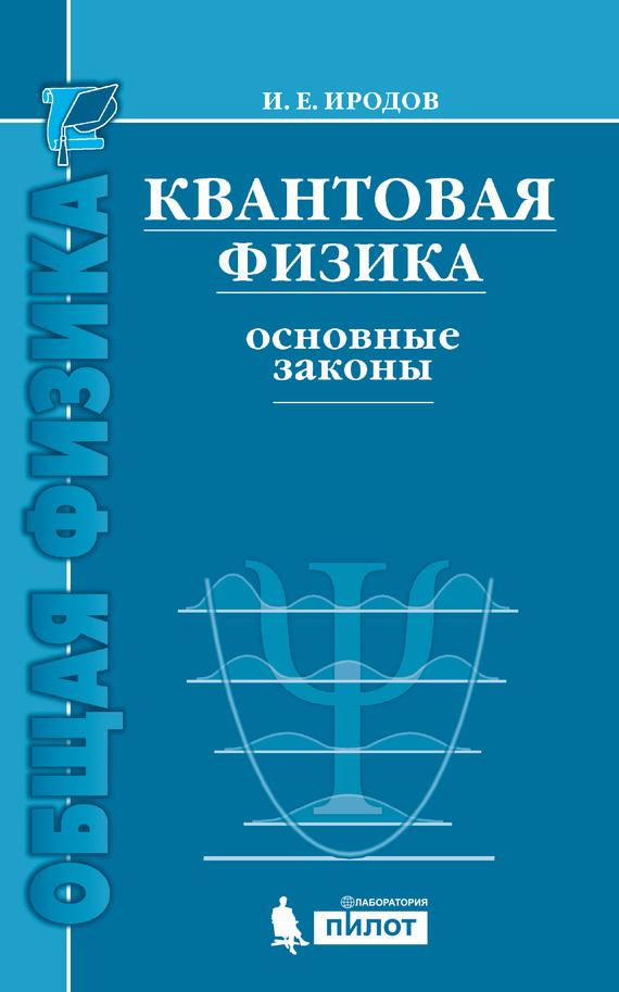 И. Е. Иродов Квантовая физика. Основные законы николай делоне квантовая природа вещества