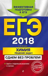 А. Э. Антошин - ЕГЭ-2018. Химия. Решение задач. Сдаем без проблем!