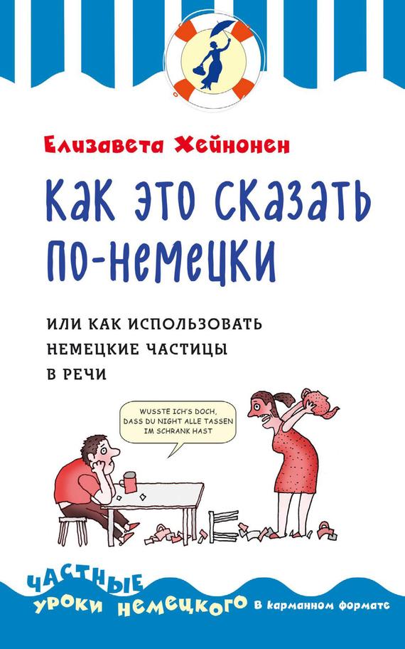 Елизавета Хейнонен Как это сказать по-немецки, или Как использовать немецкие частицы в речи chernaia piatnica po versii xiaomi eto deshevo