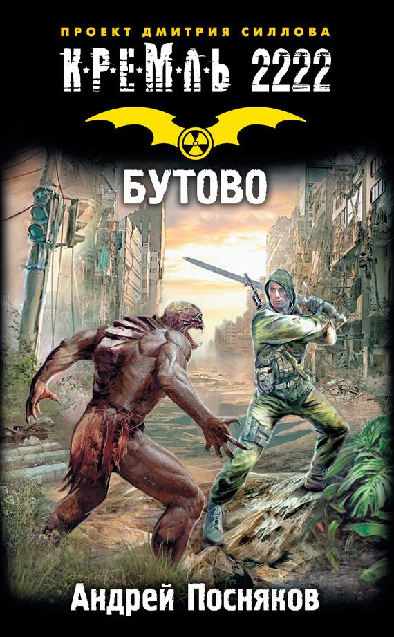 Андрей Посняков Кремль 2222. Бутово литературная москва 100 лет назад