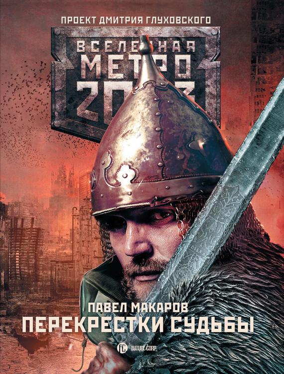 Павел Макаров Метро 2033: Перекрестки судьбы метро 2033 новая опасность комплект из 3 х книг