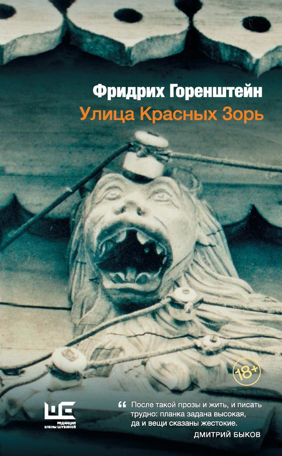 Фридрих Горенштейн Улица Красных Зорь (сборник) горенштейн ф раба любви киносценарии