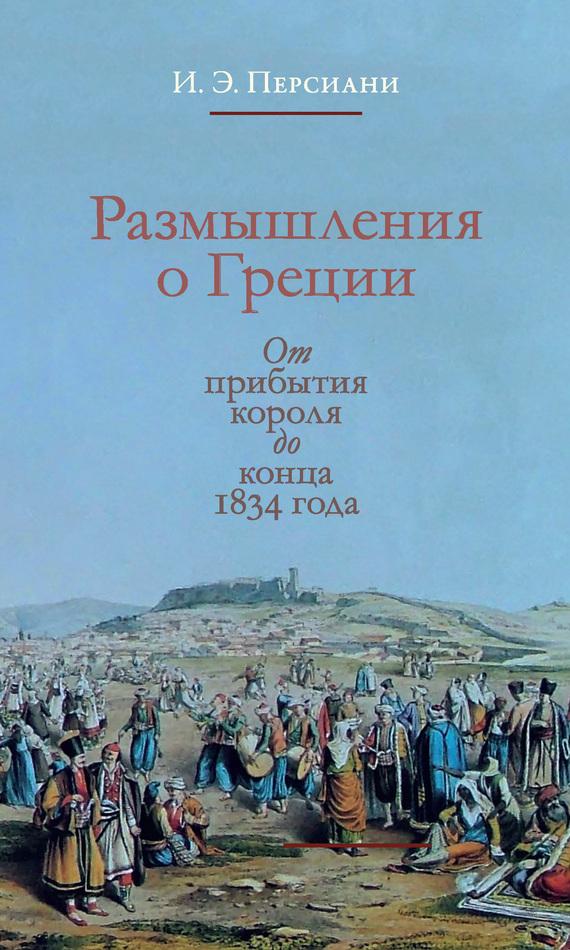 И. Э. Персиани Размышления о Греции. От прибытия короля до конца 1834 года купить шубу в греции по интернету