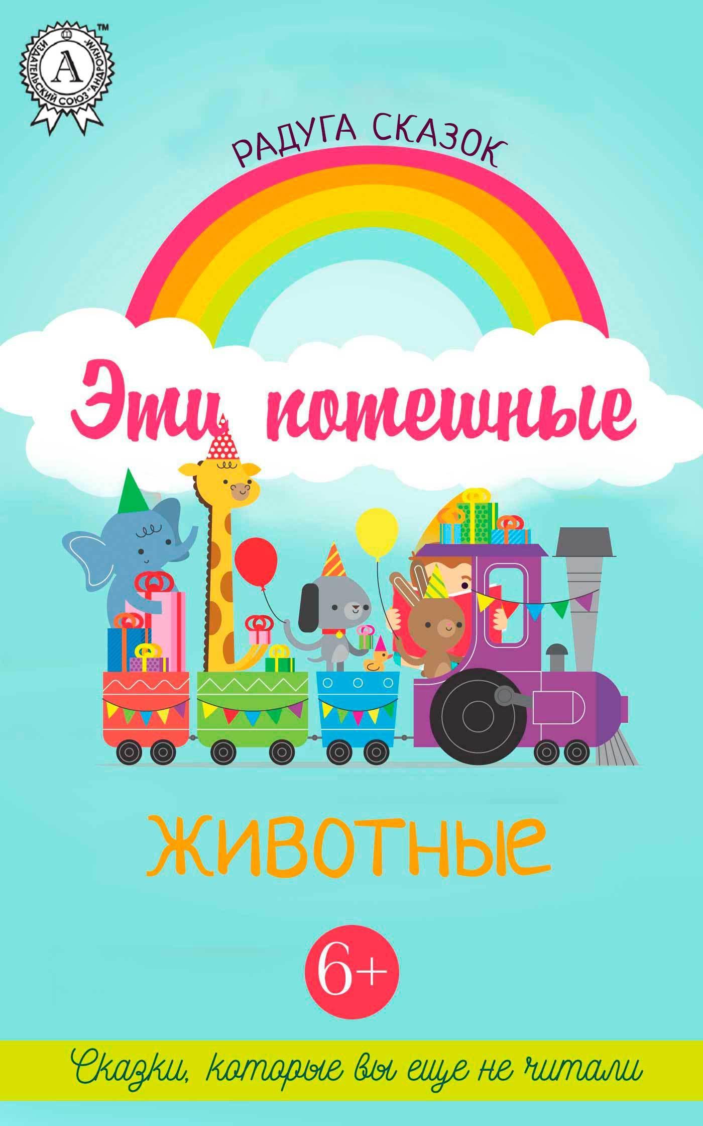 Светлана Штейникова Эти потешные животные необычайные приключения красной шапочки 2018 10 07t12 00