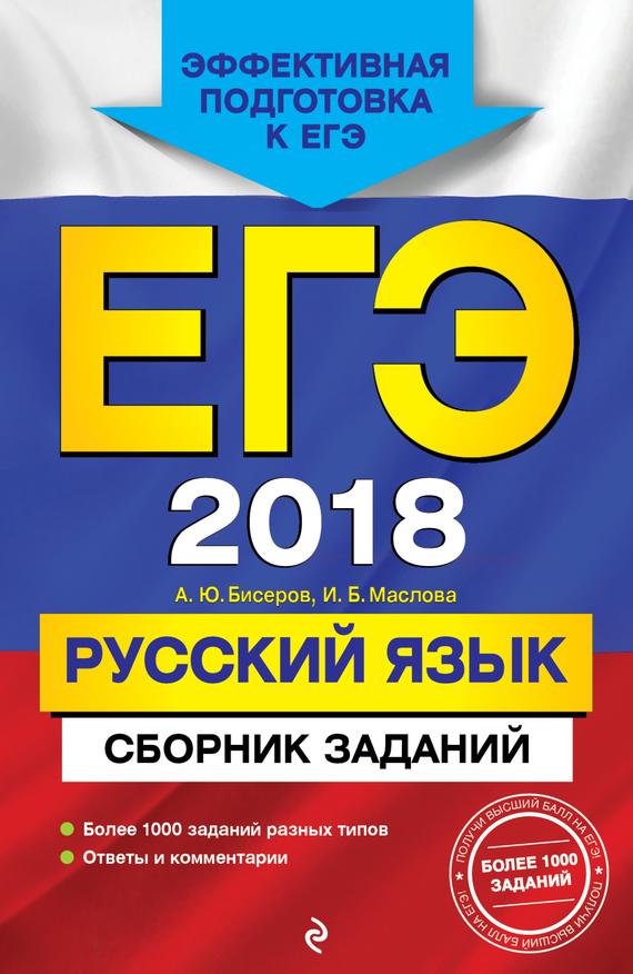 А. Ю. Бисеров ЕГЭ-2018. Русский язык. Сборник заданий