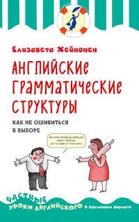 Елизавета Хейнонен - Английские грамматические структуры. Как не ошибиться в выборе