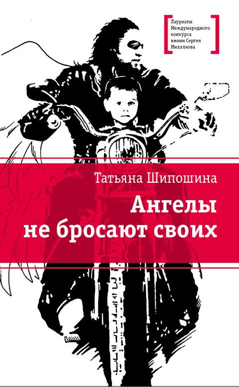 Татьяна Шипошина бесплатно