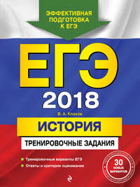 В. А. Клоков - ЕГЭ-2018. История. Тренировочные задания