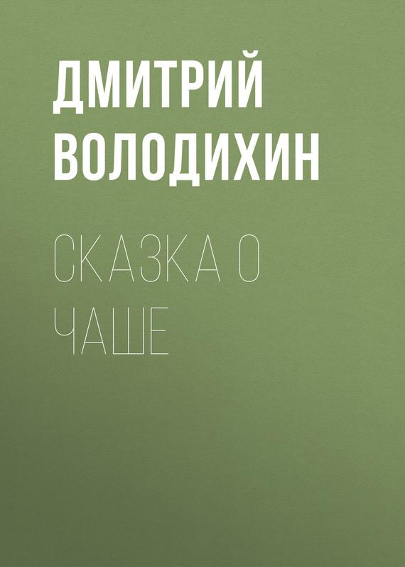 яркий рассказ в книге Дмитрий Володихин