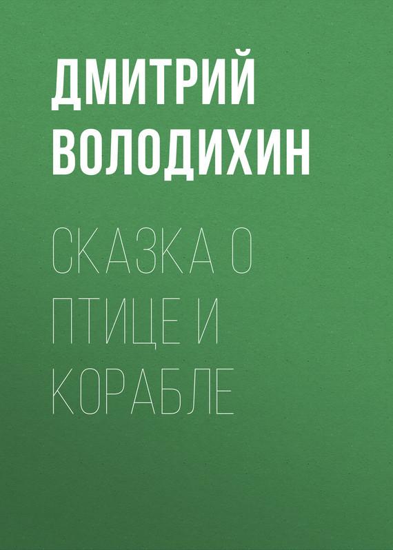 напряженная интрига в книге Дмитрий Володихин