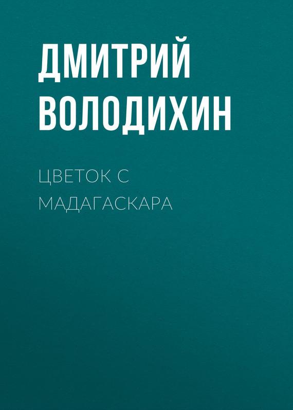 Дмитрий Володихин Цветок с Мадагаскара htc one m8 16gb купить дешево