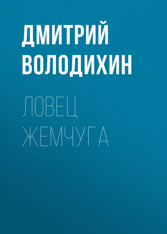 захватывающий сюжет в книге Дмитрий Володихин