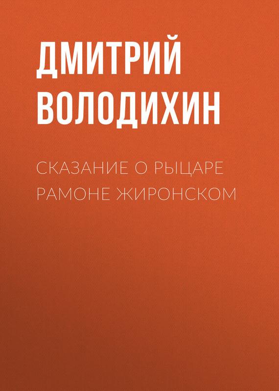 занимательное описание в книге Дмитрий Володихин