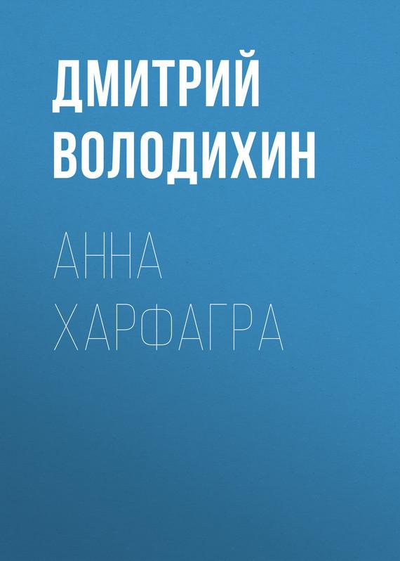 Дмитрий Володихин Анна Харфагра антимагнитные счетчики на воду