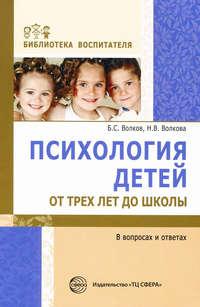 Б. С. Волков - Психология детей от трех лет до школы в вопросах и ответах