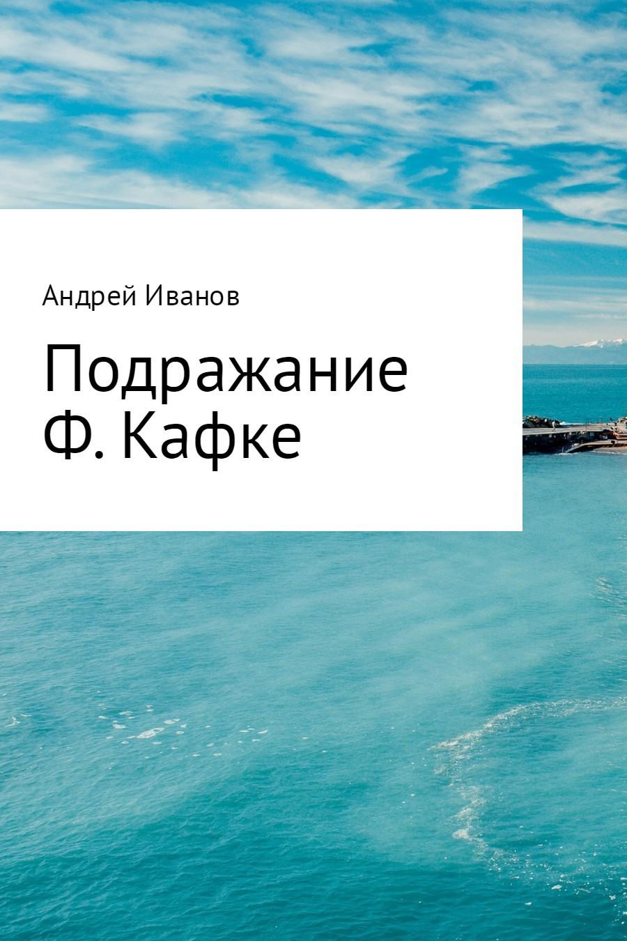 Подражание Ф. Кафке
