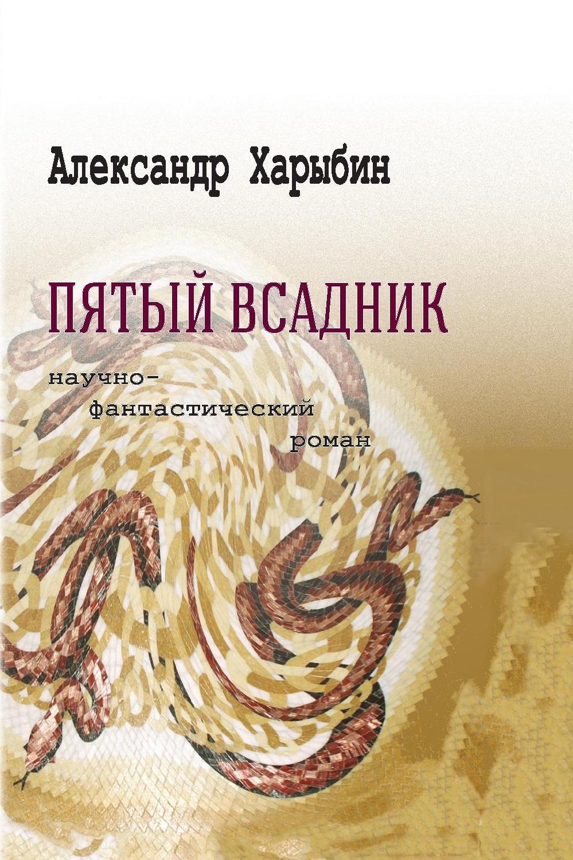 Александр Харыбин Пятый всадник как еще героя в cultures