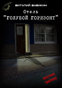 Виталий Вавикин - Отель «Голубой горизонт»