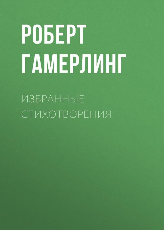 Роберт Гамерлинг. Избранные стихотворения
