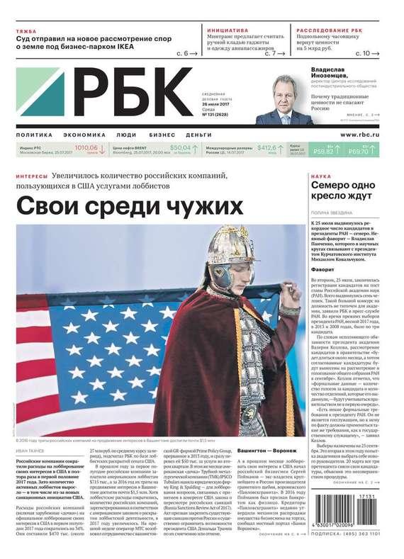 Ежедневная Деловая Газета Рбк 131-2017
