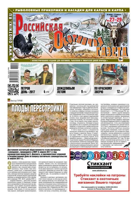 Редакция газеты Российская Охотничья Газета Российская Охотничья Газета 27-29-2017 природа россии