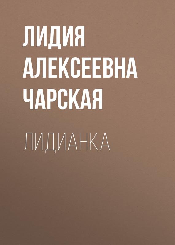Лидия Чарская Лидианка купить в украине банкетки скамейки офисные