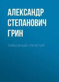 Александр Грин - Тифозный пунктир