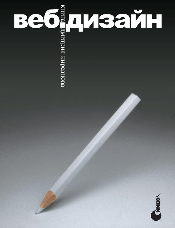 Дмитрий Кирсанов Веб-дизайн: книга Дмитрия Кирсанова посоветуйте какой интернет модем