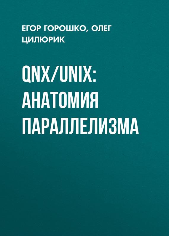 Олег Цилюрик QNX/UNIX: анатомия параллелизма