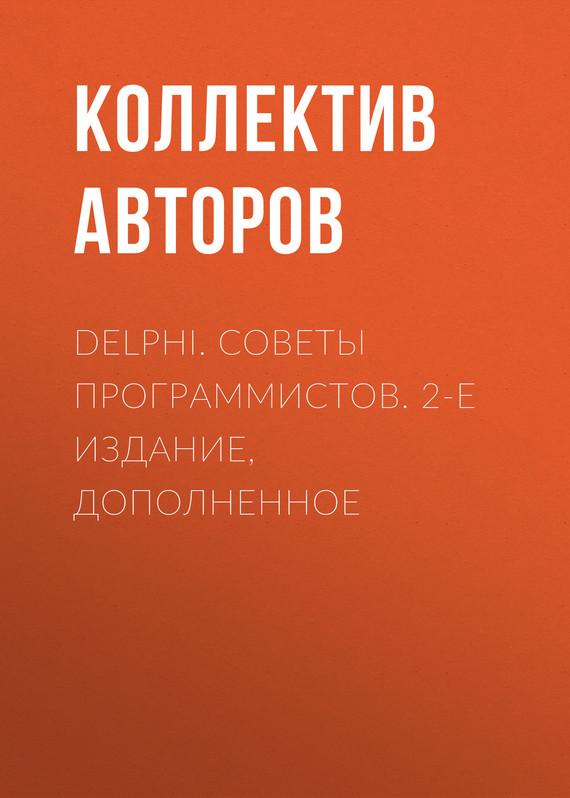 Коллектив авторов Delphi. Советы программистов. 2-е издание, дополненное delphi程序设计教程上机指导及习题解答(第2版)