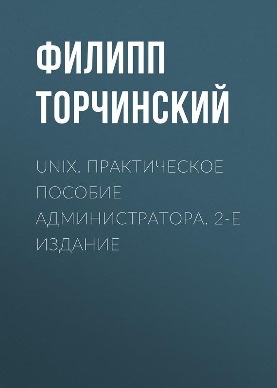 Филипп Торчинский UNIX. Практическое пособие администратора. 2-е издание
