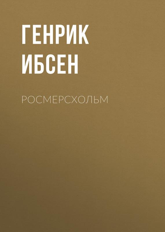 Генрик Ибсен бесплатно