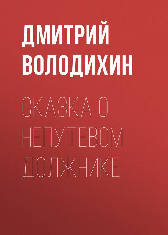 Дмитрий Володихин Сказка о непутевом должнике человек который слишком много знал