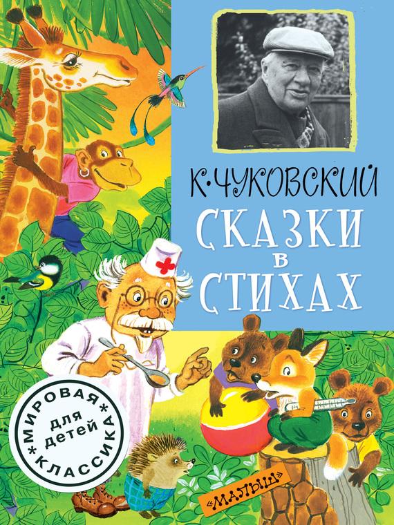 Корней Чуковский Сказки в стихах любимые сказки в стихах