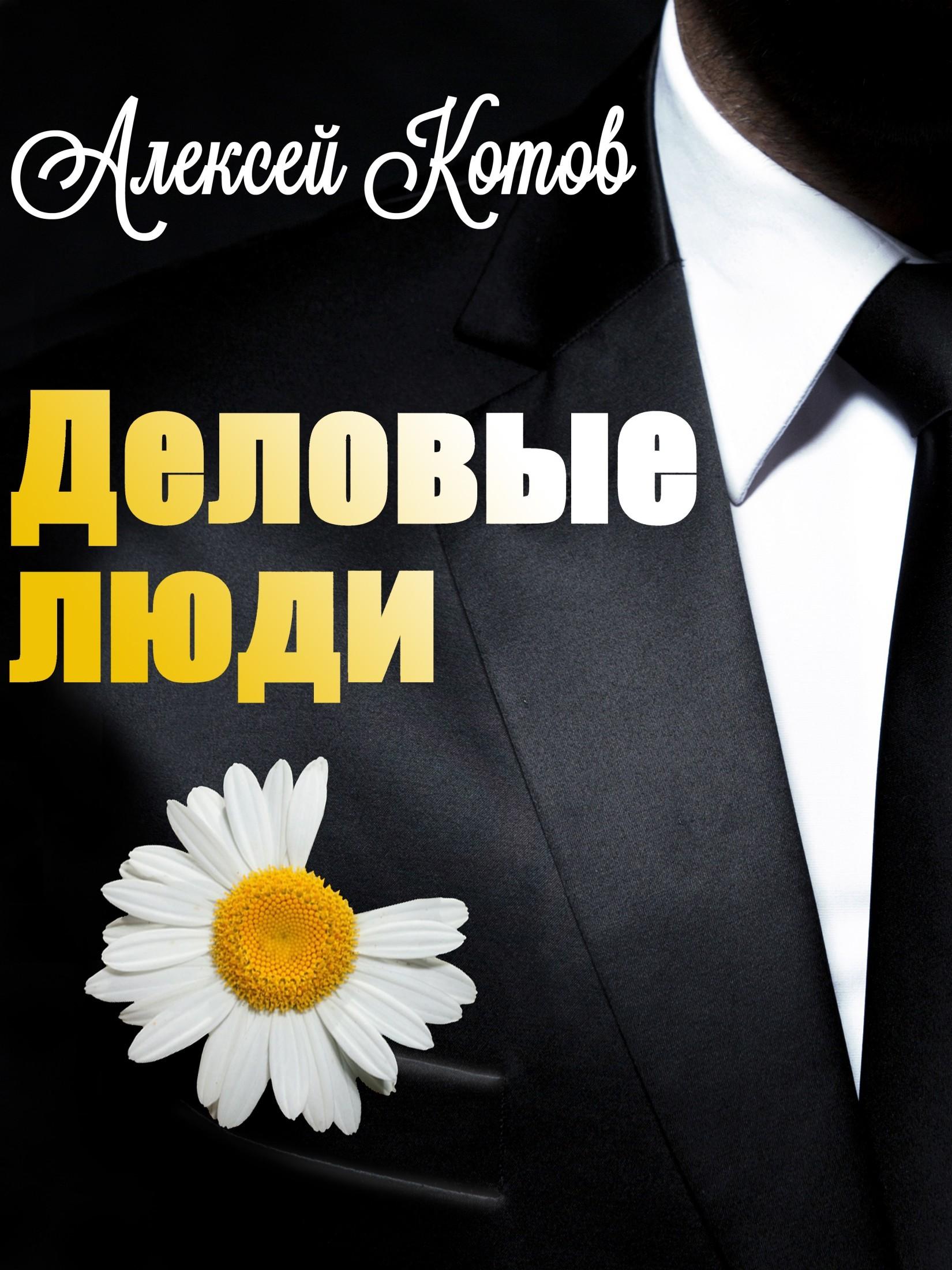 Алексей Николаевич Котов Деловые люди алексей николаевич котов шпионские рассказы