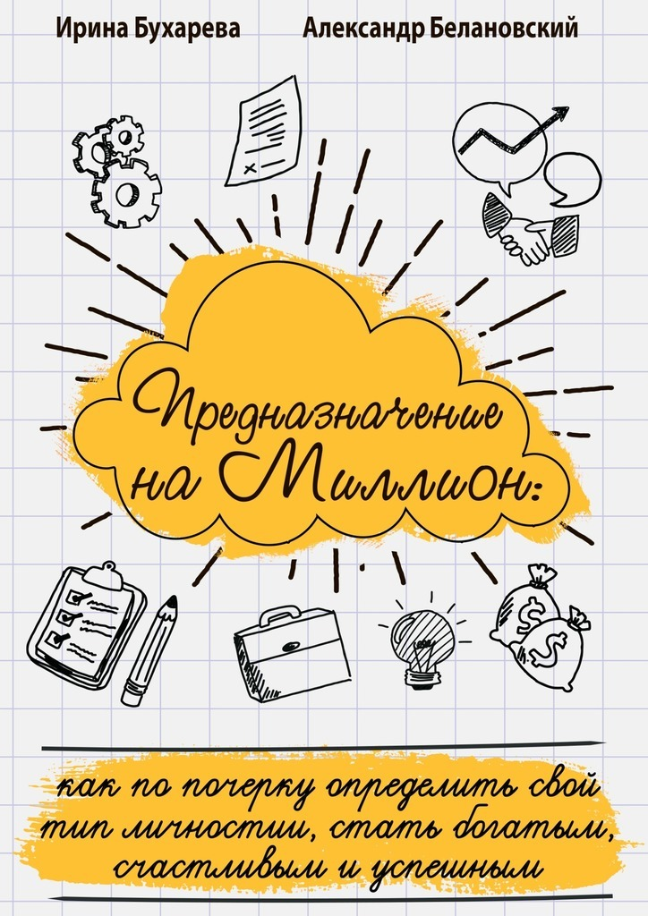 интригующее повествование в книге Ирина Бухарева