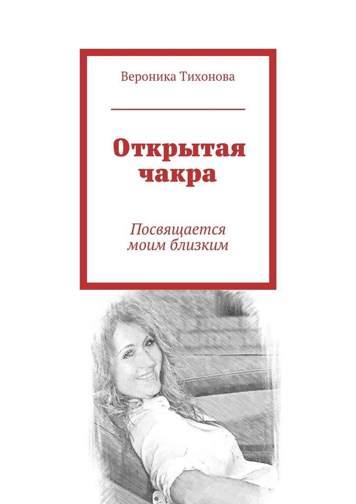 Вероника Владимировна Тихонова бесплатно