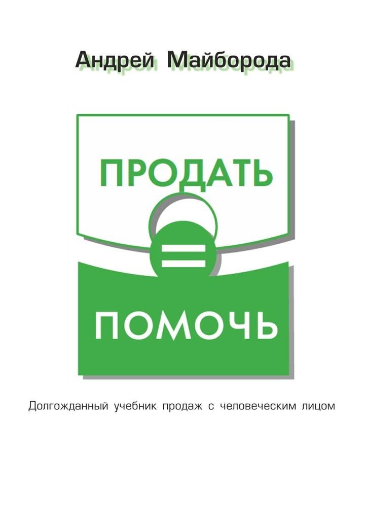 Андрей Майборода бесплатно