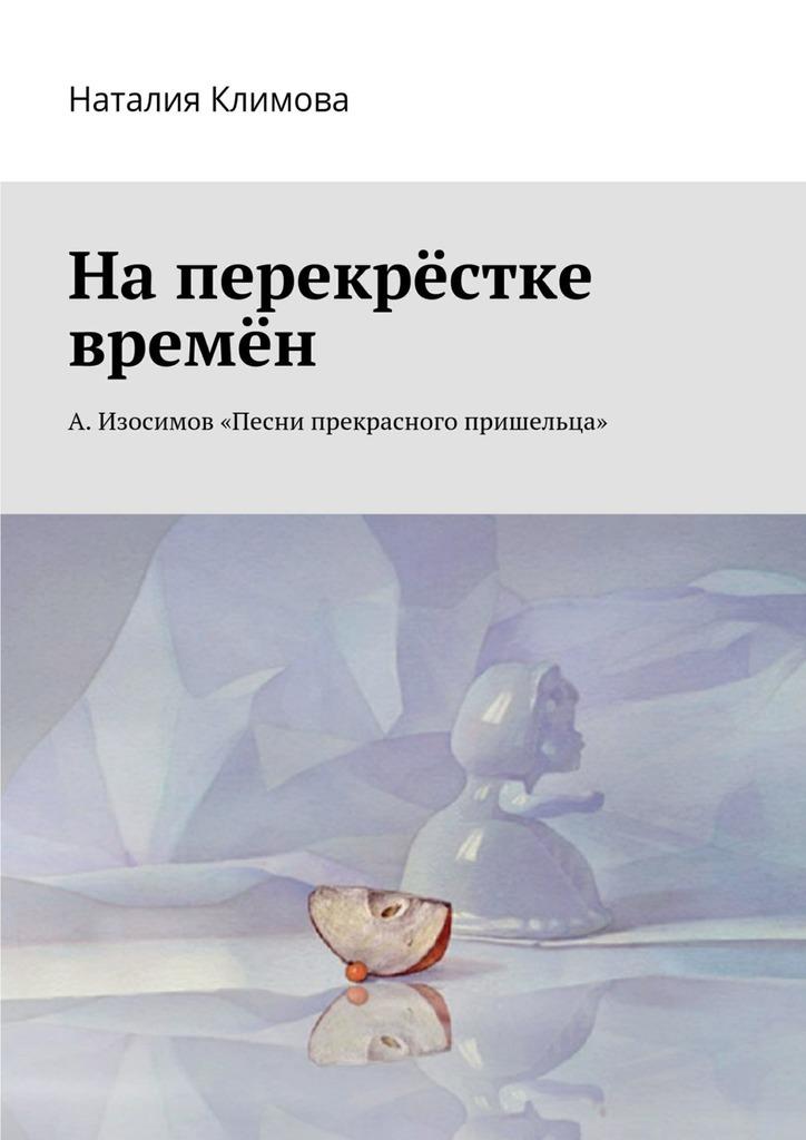 Наперекрестке времен. А. Изосимов «Песни прекрасного пришельца»