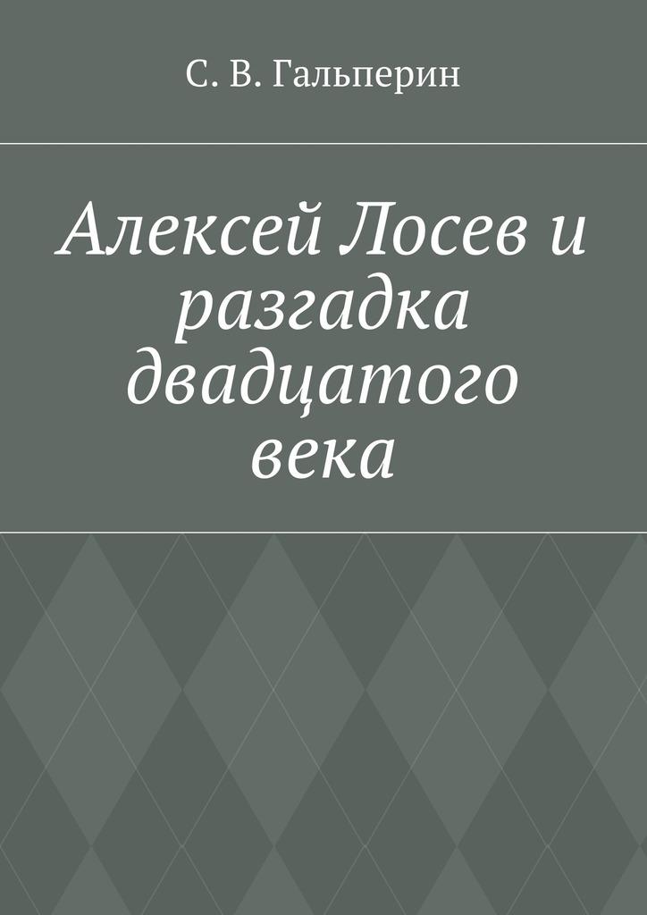 С. В. Гальперин