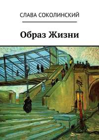 Слава Александрович Соколинский - Образ Жизни