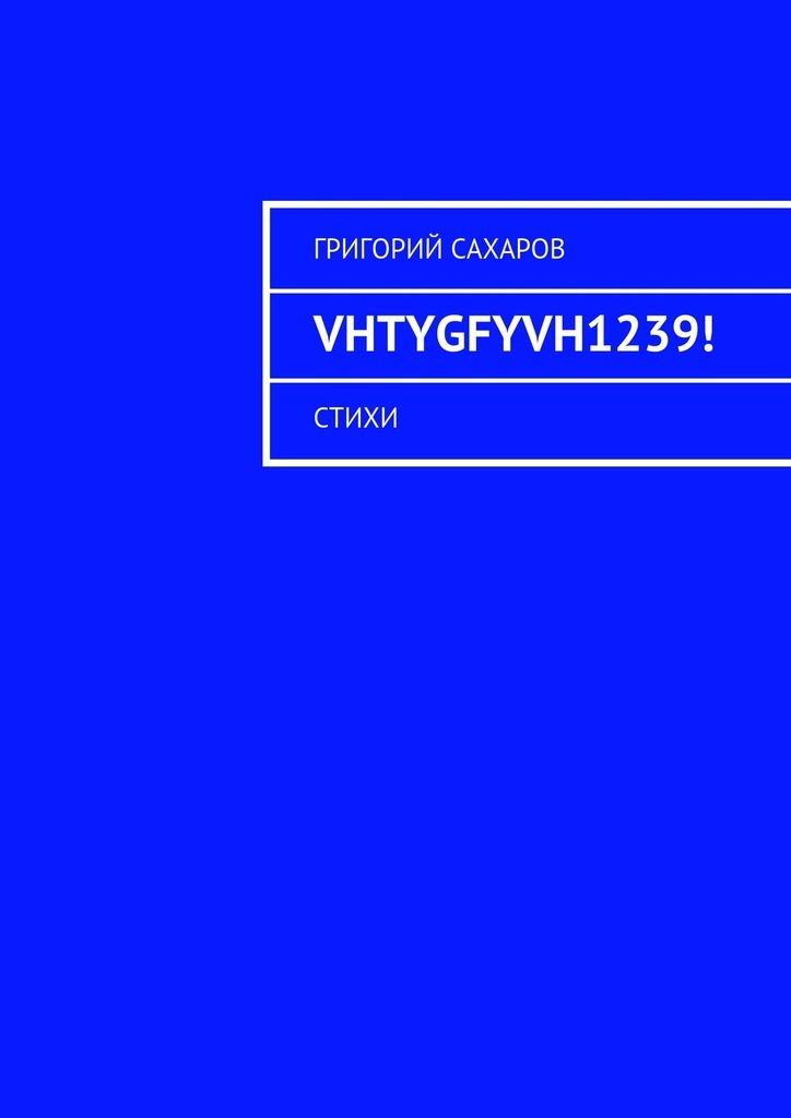 Григорий Сахаров VHTYGFYVH1239! Стихи василий сахаров свободные миры