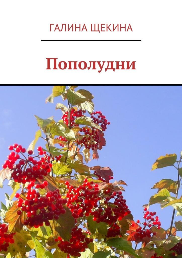 Галина Щекина Пополудни. Книга стихов серова м с вторая половина олигарха
