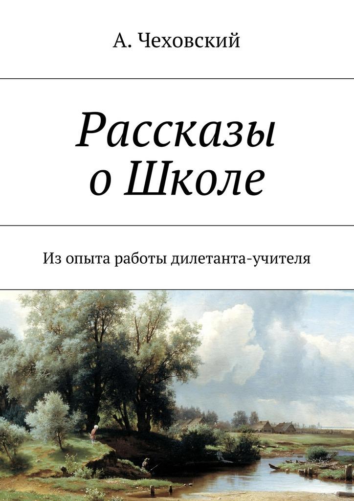 А. Чеховский бесплатно
