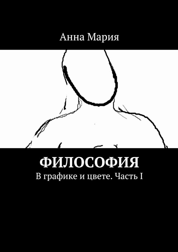 Анна Мария Философия. В графике и цвете. Часть I что можно вместо сигарет